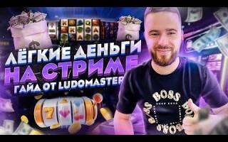 Стрим казино онлайн,прямой эфир казино