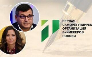 Известно имя нового президента Первой СРО букмекеров