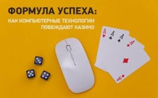 Формула успеха: как компьютерные технологии побеждают казино