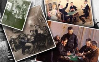 Карточные игры в дореволюционной России