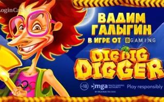 Вадим Галыгин приглашает на поиски сокровищ в новой игре Dig Dig Digger от BGaming!