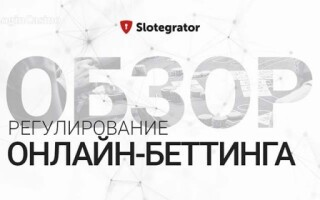 Беттинг – перспективная вертикаль игорного бизнеса в период экономического кризиса: Slotegrator