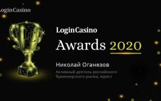 Николай Оганезов – номинант премии Login Casino Awards 2020