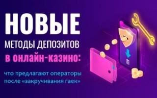 Новые методы депозитов в онлайн-казино: что предлагают операторы после «закручивания гаек»