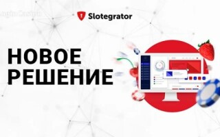 Новый виток в эволюции зарубежного гемблинга: платформа «Казино-конструктор» от Slotegrator