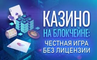 Онлайн-казино на блокчейне: честная игра без лицензии
