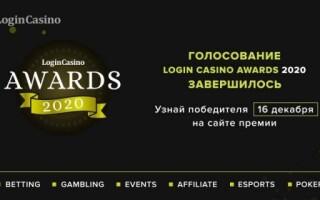 Голосование Login Casino Awards 2020 завершилось уже сегодня