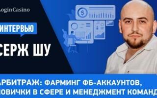 Серж Шу о фарме ФБ-аккаунтов, построении и управлении арбитражными командами