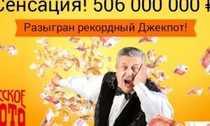 В России установлен новый рекорд лотерейного выигрыша – ₽506 млн.