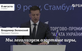 Зеленский объявил о планах легализовать казино на Украине