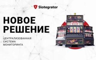 Операторы наземных казино РФ и мира получили новый инструмент мониторинга от Slotegrator