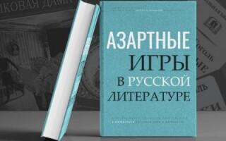 Азартные игры в произведениях русских классиков