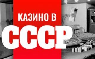 История казино в СССР