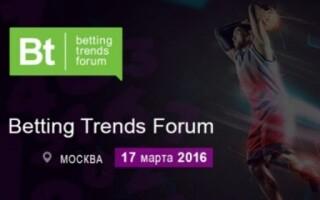 На Betting Trends Forum обсудили актуальные вопросы игорного бизнеса