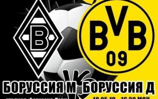 Боруссия Менхенгладбах — Боруссия Дортмунд: прогноз на матч чемпионата Германии