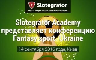 Конференция Fantasy sport. Ukraine: поговорим о фэнтези-спорте