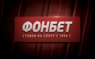 """Букмекерская контора """"Фонбет"""" стала  системообразующим предприятием России"""