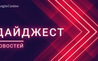Дайджест новостей: события в игорной отрасли с 26 сентября по 2 октября