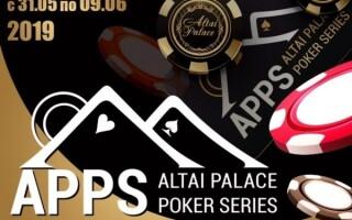Altai Palace Poker Series пройдет с 31 мая по 9 июня 2019 года