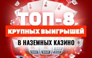 Топ-8 крупных выигрышей в наземных казино