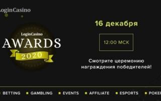 Имена победителей Login Casino Awards 2020 станут известны 16 декабря