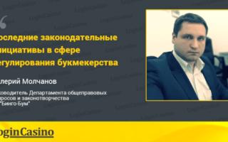 Валерий Молчанов: последние законодательные инициативы в сфере букмекерства