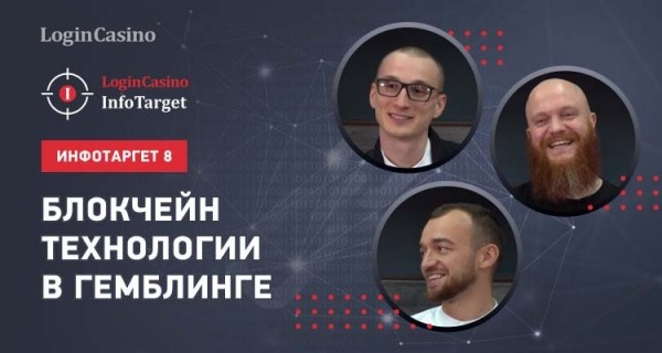 Блокчейн-технологии в гемблинге: Login Casino Infotarget № 8